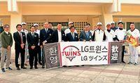 韓国プロ野球のキャンプを歓迎/うるまにLGツインズ