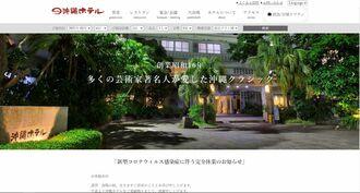 休業を告知する沖縄ホテルの公式ホームページ