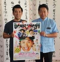 石垣島でおきなわ新喜劇 ゴリさん「多くの人楽しんで」 9月18日公演