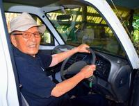 あおり運転に「譲り合いを」 無事故無違反50年 95歳男性、笑顔で免許返納