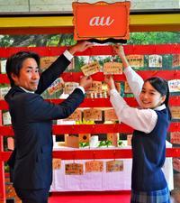 受験生を応援、沖縄セルラーが合格祈願 店舗で絵馬配布