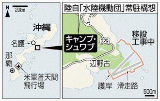 沖縄県名護市、キャンプ・シュワブ、陸自「水陸機動団」常駐構想、辺野古