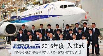 MROJapanに入社した県出身者19人ら=1日、大阪府豊中市の同社大阪事業所(同社提供)
