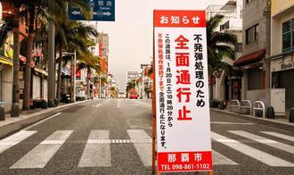 買い物客らの避難が済み、人がいなくなった国際通り=20日午前10時28分、那覇市松尾(田嶋正雄撮影)