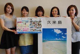 久米島の魅力が楽しめる女子旅をPRする當山亜紀乃さん(中央)ら=25日、沖縄タイムス社