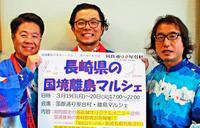 長崎の魅力、那覇・国際通りで「味わう」 19・20日、20店舗が特別メニュー提供