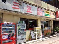 あのGoogleも関心 沖縄の超有名食堂「三笠 松山店」がガイドブックから消える?