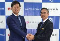 顧客のEC構築・販路拡大を支援 琉球銀行とプラスディー提携