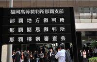 沖縄県が敗訴 日米両政府の合意なく情報公開 県道70号訴訟 那覇地裁