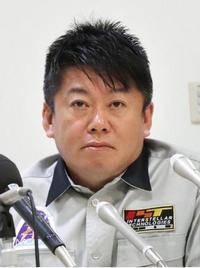 堀江氏、バスケ外部取締役就任 男子Bリーグ、来季1部の福岡