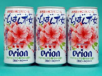 春季限定醸造ビール「いちばん桜」。2004年発売のデザイン。