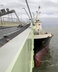 2018年9月、台風21号の影響で関西空港連絡橋に衝突したタンカー宝運丸(関西空港海上保安航空基地提供)