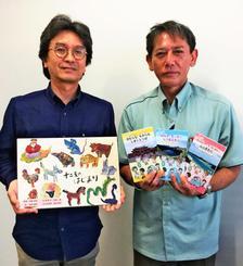 しまくとぅば会話集を編集した(左から)宮城一春さん、呉屋栄治さん=2日、沖縄タイムス社