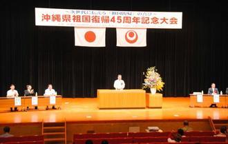 沖縄の本土復帰を祝った記念大会=14日、沖縄市民会館