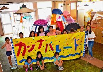 トンネルの秘密基地を楽しんだ子どもたちとイ・モフ・ナタリーさん(右から5人目)=20日、宜野座村漢那の漢那ドライブインレストラン跡