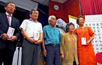 回顧録を出版した山城勇さん(中央)と妻の千恵子さん(右から2人目)