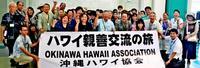 ハワイの県系人新拠点 落成式参加へ沖縄から出発