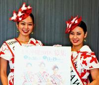 2018年の「ミス沖縄」募集 9月30締め切り