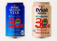30周年ロゴきらり 沖縄ファミマがデザイン缶を限定発売