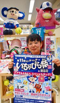 豪華中日グッズ当たる/9日ファン感謝イベント/2軍キャンプ地読谷