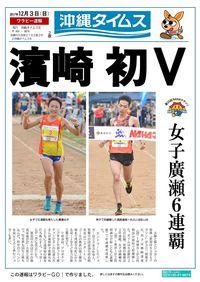 【電子号外】濱崎達規が初優勝 女子は廣瀬光子6連覇 NAHAマラソン