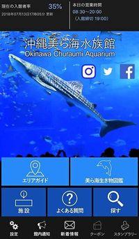 美ら海水族館のアプリ登場 混雑状況もチェックできる