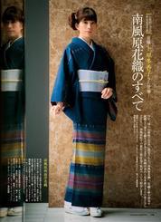 雑誌「美しいキモノ」の南風原花織特集(同誌提供)