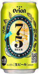 7月21日から県全域で発売される「75BEER-IPA」の缶(オリオンビール提供)