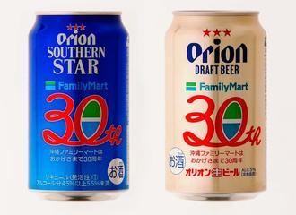 沖縄ファミリーマート創立30周年を記念したオリオンドラフトビール(右)とサザンスターのデザイン缶
