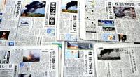 沖縄の米軍ヘリ炎上、在京各紙はどう報じたか