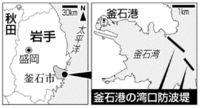 [きょうナニある?]/話題/釜石港の被災防波堤が復旧/全長2キロ「復興後押し」