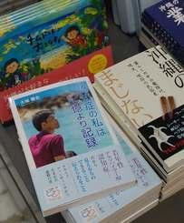 書店に並ぶ大城勝史さんの著書=那覇市・リウボウブックセンターリブロ