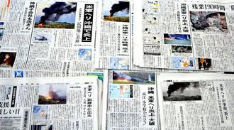 米軍ヘリ事故を伝える12日朝刊の在京各紙の紙面