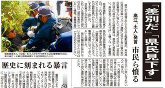 高江ヘリパッド工事現場での土人発言問題を報じる2016年10月19日の沖縄タイムス紙面