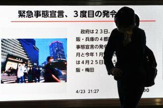 3度目の緊急事態宣言発令のニュースを伝える東京・新橋の街頭モニター=23日午後9時38分