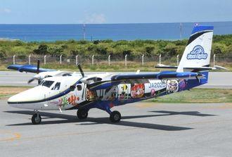 (資料写真)第一航空の航空機