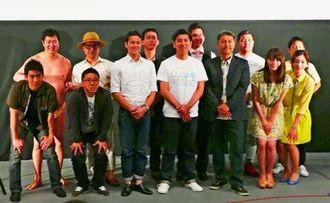 ゴリ(前列中央)ら「沖縄を変えた男」の出演者と関係者=シネマQ
