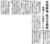 沖縄経済自立に必要な「プロセス力」「事業力」とは?