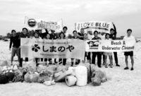 [きょうナニある?]/話題/チービシ清掃活動に汗/美ら海振興会 25人参加
