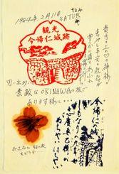 記念のスタンプや新垣さんのメッセージのほか、桜の押し花が貼られたスクラップブック