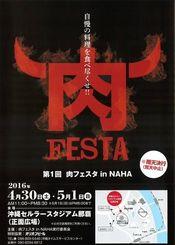 【9】肉フェスタ in NAHA