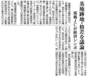 シンポを伝える記事(沖縄タイムス社提供)