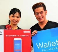 口座管理はスマホアプリで 沖縄銀行がキャンペーン