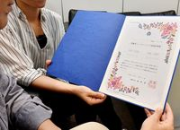 「感動した」那覇市職員で初、同性カップル登録 パートナーシップ制度