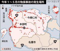 ハート岩、海洋博、フクギ並木で…訪日客レンタカーの事故多発