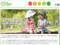 18人に給付型奨学金 約1800万円 沖縄子どもの未来県民会議