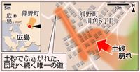 父は 子は 消息求め/西日本豪雨1週間/家族ら 捜索見守る/広島 不明者多数の団地