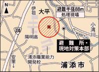 不発弾処理、浦添市大平で15日午前10時から 米国製艦砲弾1発