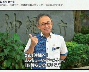 緊急事態宣言解除を受け、動画で来県を呼び掛ける玉城デニー知事