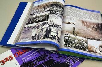 綿花栽培にいそしむ戦前移民らを紹介したページ。最初の移民船「笠戸丸」に乗った県人325人の名簿も別冊で発刊された